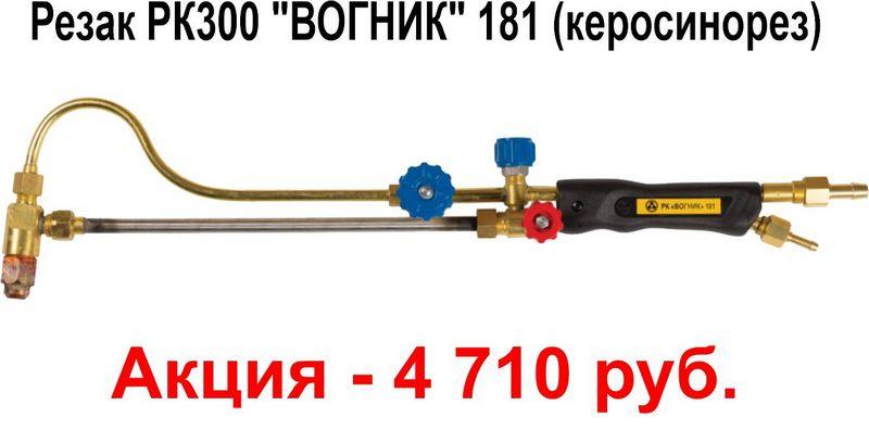 Вогник 181 баннер 800х400