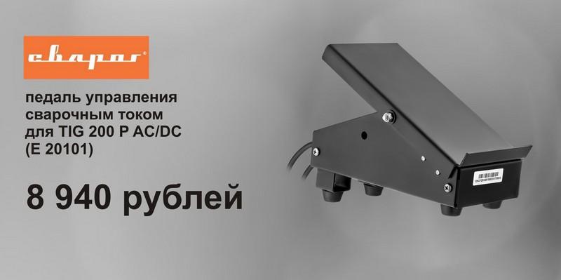 Педаль Сварог-1 800х400